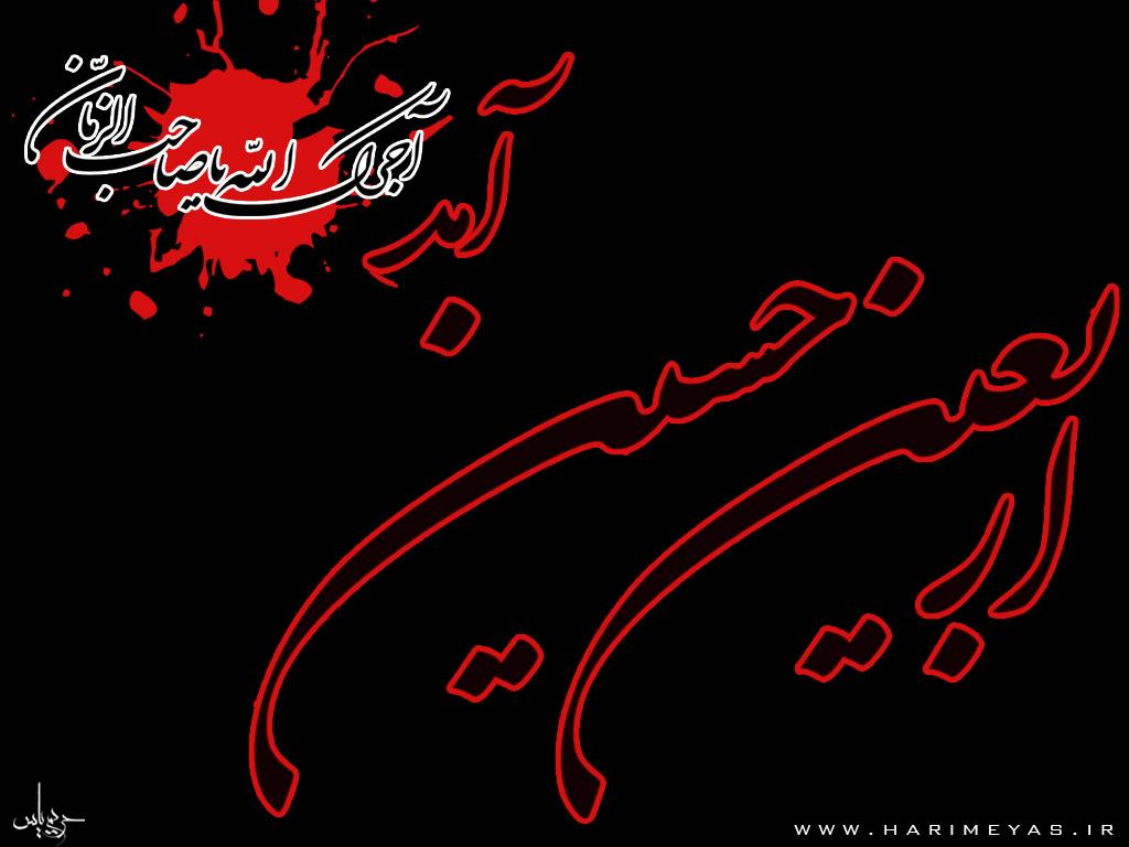 Image result for عکس نوشته های اربعین