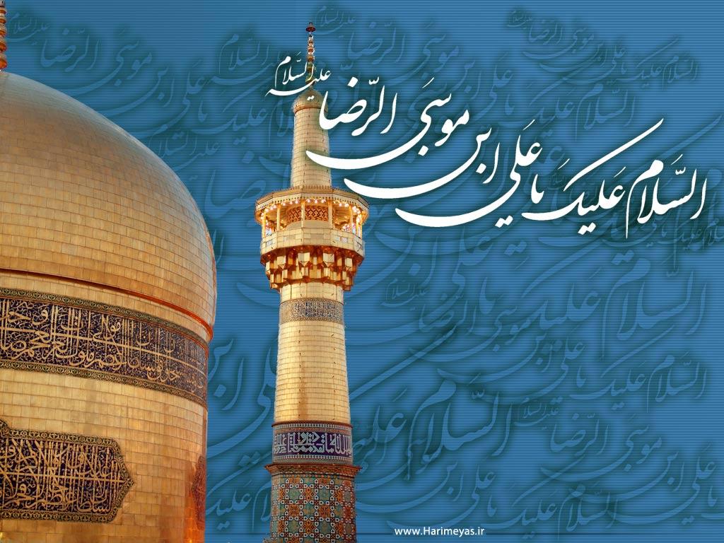 میلاد اما رضا افتخار ایران زمین مبارک . نوای دل
